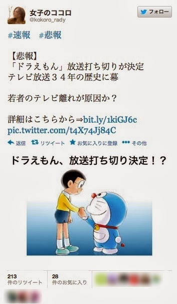 twitter-spam-doraemon0.jpg