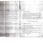 Должностная Инструкция Ответственного Редактора