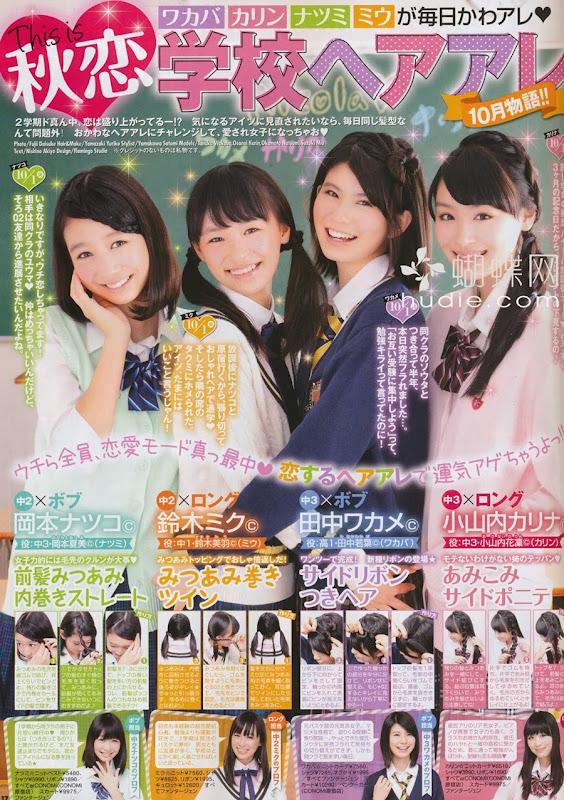 Okamoto_Natsumi_Nicola_magazine_02