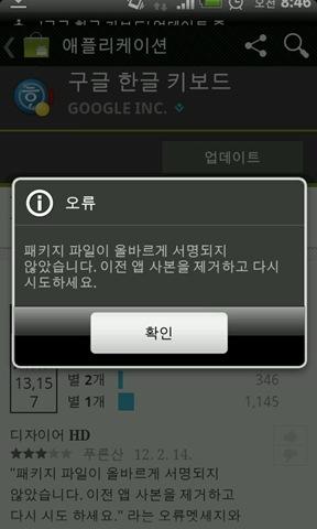 구글 한글 키보드 패키지 서명 오류