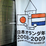 celebrating 400 years of trade between japan and the netherlands in Tokyo, Tokyo, Japan