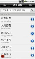 Screenshot of 成语词典