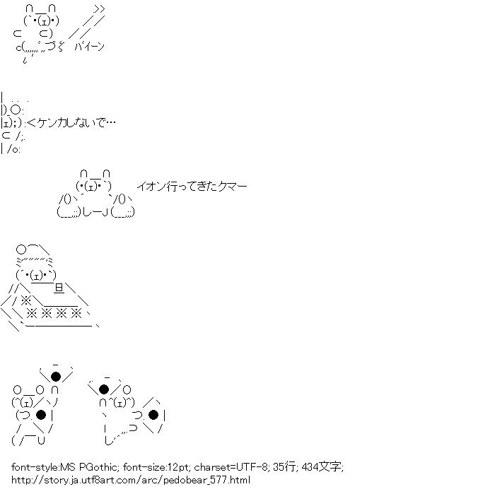 [AA]イオン行ってきたクマー