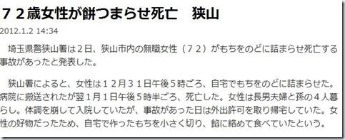 moti2012_saitama