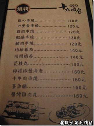 燒物,十九酒食日式居酒屋的菜單,官網上也有完整的菜單。