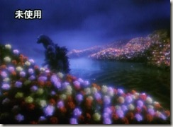 Godzilla vs Biollante Cut Scene Blossoms