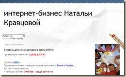 интернет-бизнес Натальи Кравцовой