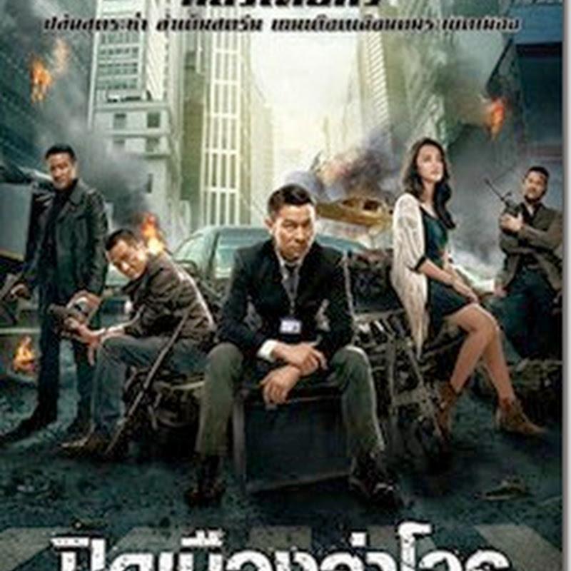 หนัง Firestorm ปิดเมืองล่าโจร (HD)