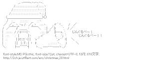[AA]じんぐるべー!じんぐるべー!!(クリスマス)