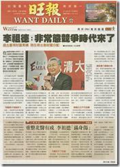 20120311旺報