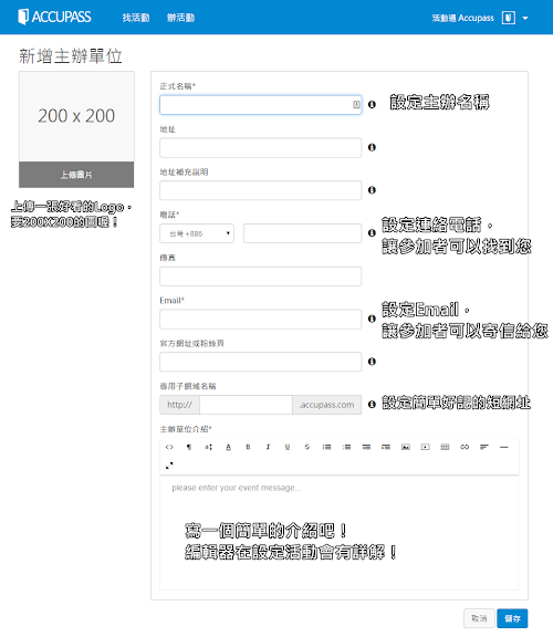 screenshot-www.accupass.com 2014-12-31 15-05-34.png