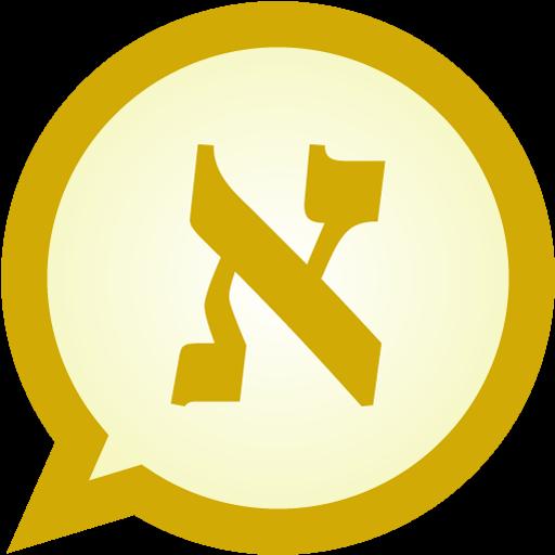 希伯來文MessagEase單詞表 LOGO-APP點子