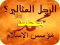 The Perfect Man of Islam (arabic-pps) الرجل المثالى فى الإسلام
