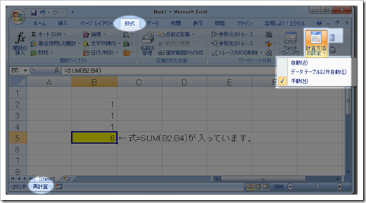 Excel2007-1