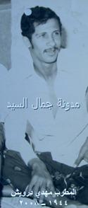 المطرب اللحجي مهدي درويش2