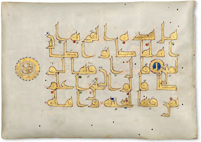 Cat. No. 3:  Quran folio in gold Kufic script Near East or Iran, 9th  10th century
