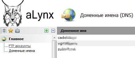 доменные_имена