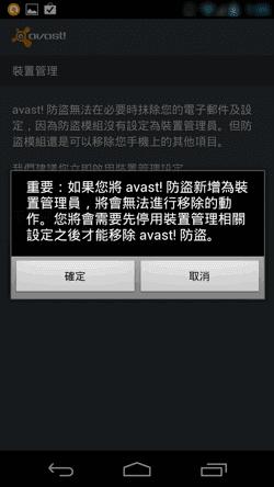 avast! 手機安全軟體-16
