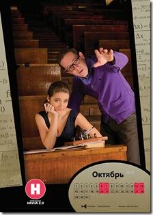 Гламурненько о науке - календарь на 2012 - октябрь