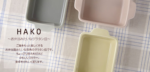 HAKO〜お弁当みたいなグラタン皿〜