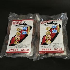 冷凍焼芋スィートゴールド 1kg x 2袋