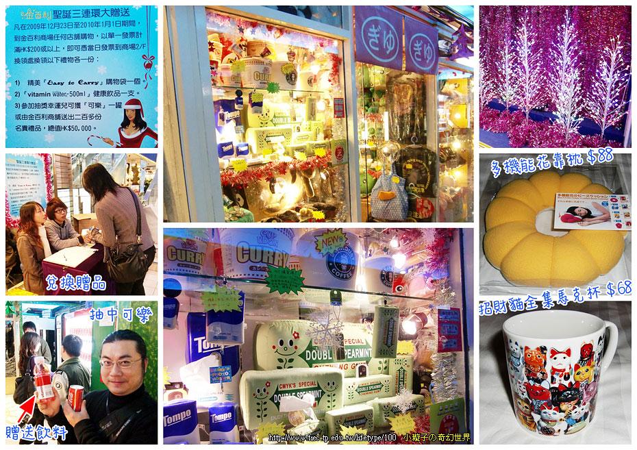 20091230hongkong19.jpg