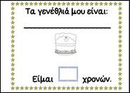 eaytos3