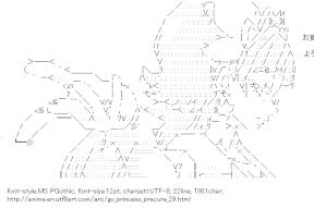 [AA]Cure Twinkle (Go! Princess PreCure)