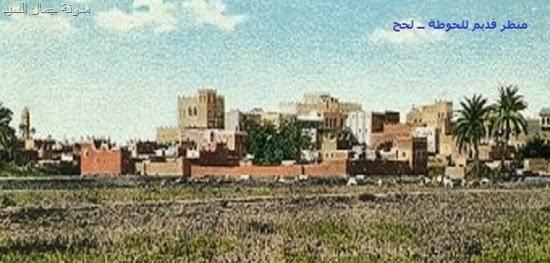 منظر عام  قديم لحوطة لحج