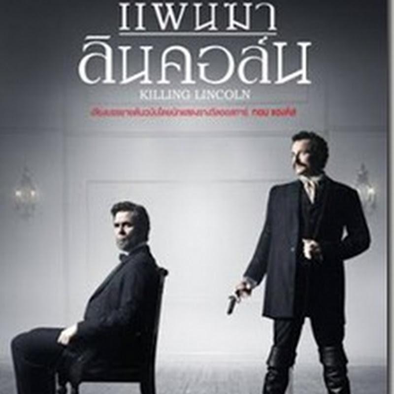 หนังออนไลน์ HD  แผนฆ่า ลินคอล์น Killing Lincoln