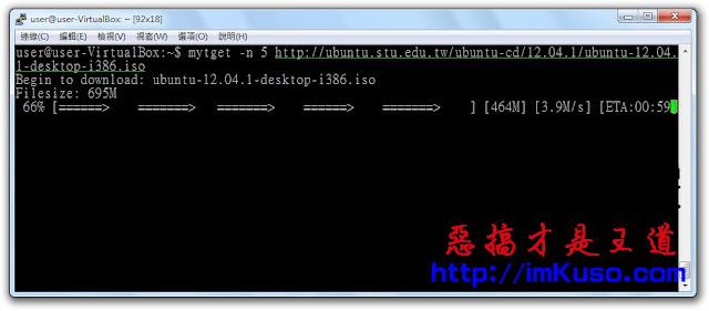 [Ubuntu]Myget 安裝方法,支援多線下載(增強版wget)