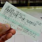 青春18切符(成田空港第2ビル)