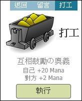 BO_部落軌道_打工07
