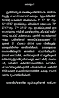 Screenshot of Kerala History in Malayalam