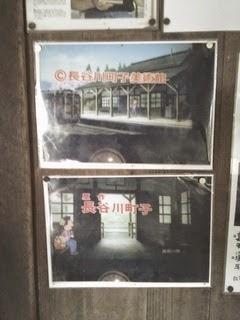 嘉例川駅がサザエさんに出た