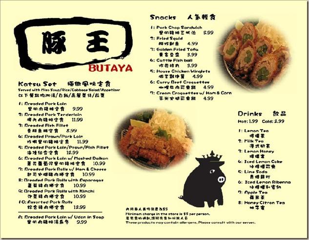 butaya menu