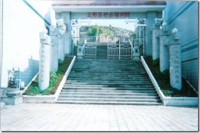 yunyang steps