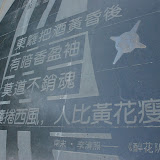 Chengdu - poets' street