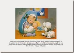 Η Γέννησης του Ιησού μας(8)