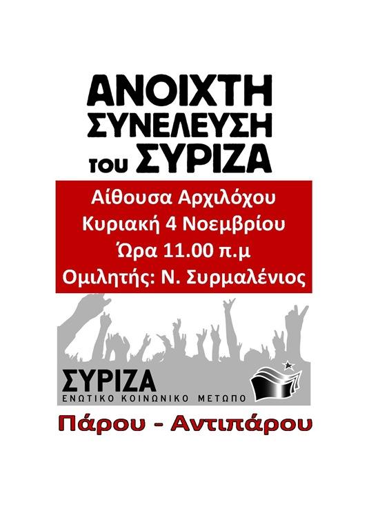 ΑΦΙΣΑ ΚΑΛΕΣΜΑ ΓΙΑ ΑΝΟΙΧΤΗ ΣΥΝΕΛΕΥΣΗ ΣΥΡΙΖΑ 4-10-2012
