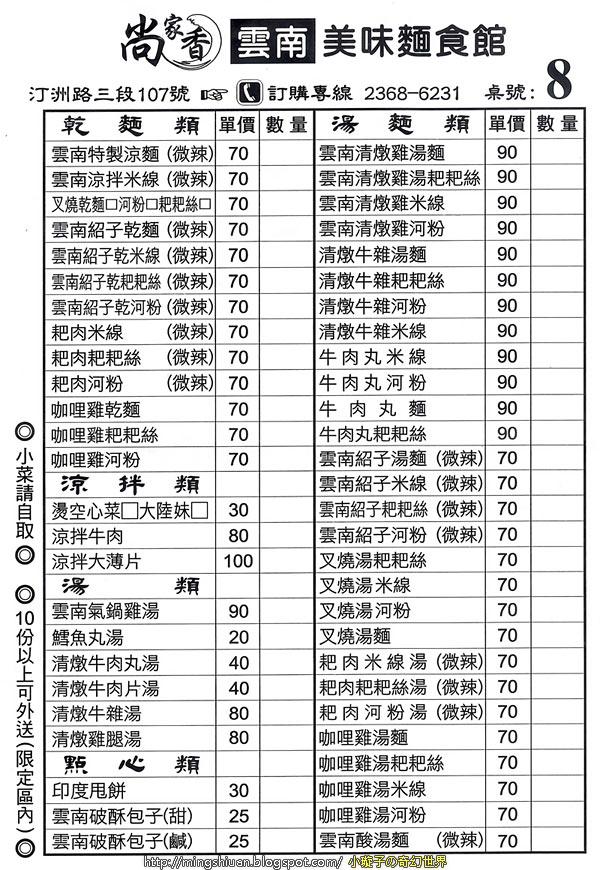 尚家香 雲南美味麵食館-菜單