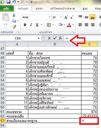 การหาค่า s.d.ด้วย Excel 2010