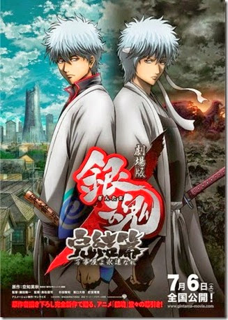 Gintama The Movie Gekijouban Gintama Kanketsu hen กําเนิดชิโร่ยาฉะ