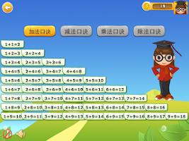 Screenshot of 儿童数学乐园