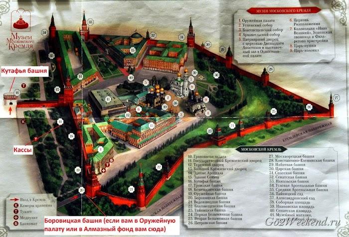 Moskow_kremlin_map_1.jpg