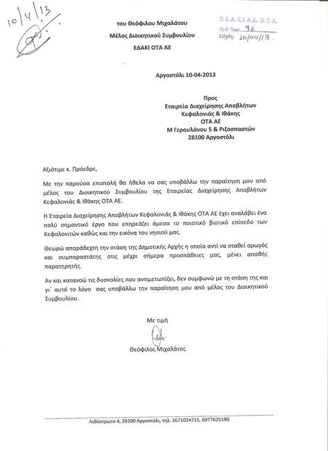 Παραιτήθηκε ο Μιχαλάτος και από την Εταιρεία Διαχείρισης Αποβλήτων