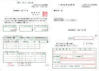 20120530_03平成23年度市民税・県民税口座振替依頼書02.jpg