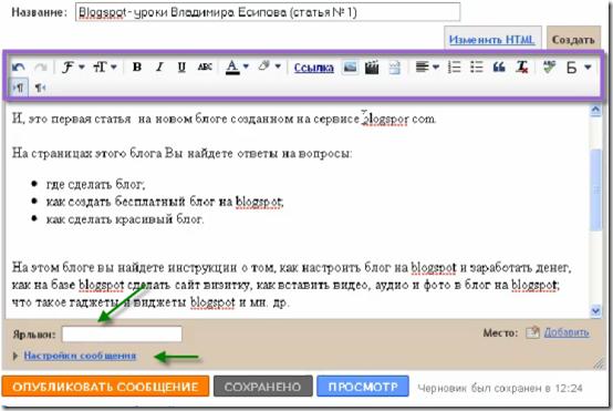 редактор блога blogspot