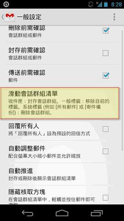 gmail app-01