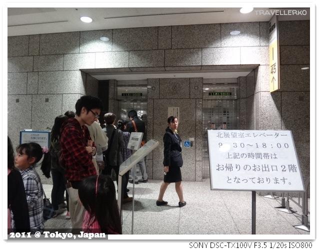 東京都廳展望室-10